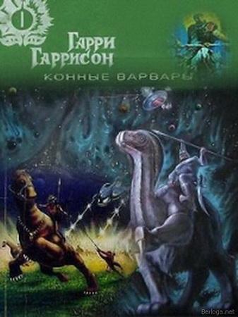 Гаррисон Гарри. Конные варвары (аудиокнига, 2005) | mp3