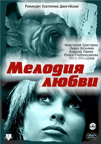 смотреть фильм русский фильм про деревню и любовь