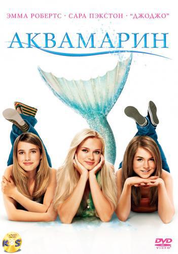 Аквамарин / Aquamarine (2006) DVDRip
