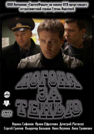Погоня за тенью / Где ты? (2010) SATRip