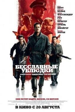 Бесславные ублюдки / Inglourious Basterds (2009) HDRip
