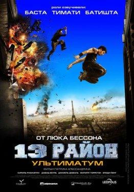 13-й район: Ультиматум / Banlieue 13 Ultimatum (2009) HDRip