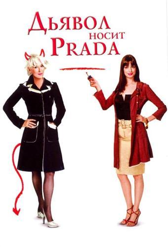 Дьявол носит Прада / The Devil Wears Prada (2006 / DVDRip)