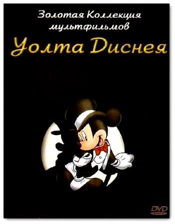 Золотая коллекция мультфильмов Уолта Диснея (1920-1960) DVDRip
