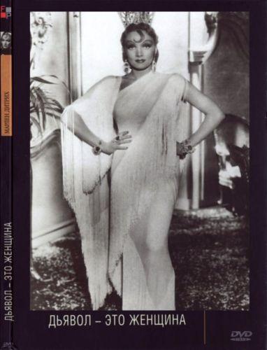 Дьявол - это женщина / The Devil Is a Woman (1935) DVD5 / DVDRip