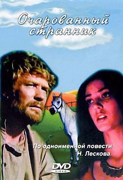 Очарованный странник (1990) DVD5