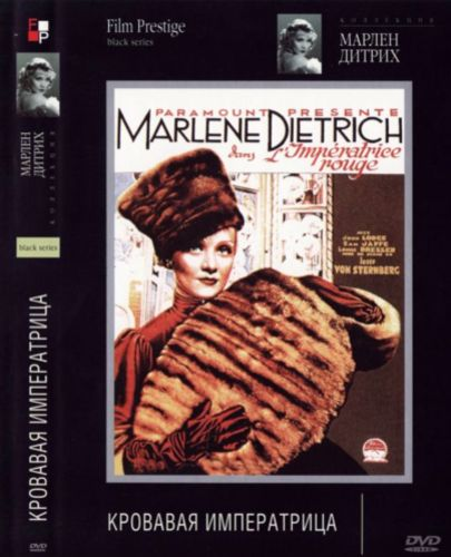Кровавая императрица / The Scarlet Empress (1934) DVD9 / DVDRip