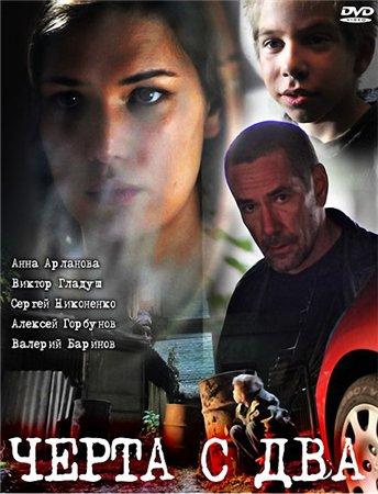 Черта с два (2009/DVDRip/1.37 Gb)