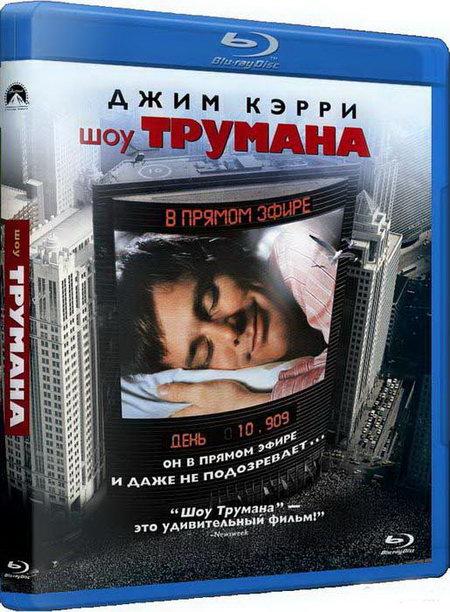 Шоу Трумана / The Truman Show (1998) BDRip AVC