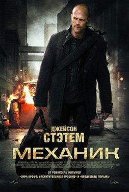 Механик / The Mechanic (2011) HDRip