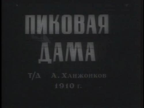 Пиковая дама (1910) DVDRip