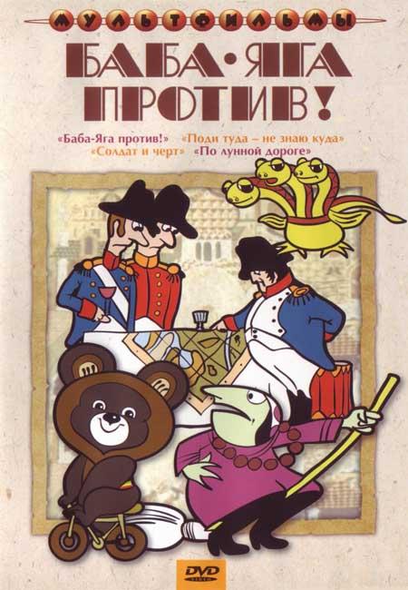 Баба-Яга против! Сборник мультфильмов (1966-1991) DVDRip