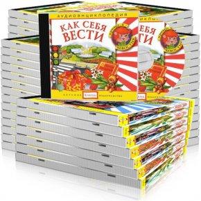 Чевостик. Аудиоэнциклопедия для детей - 37 дисков (2002-2010) MP3