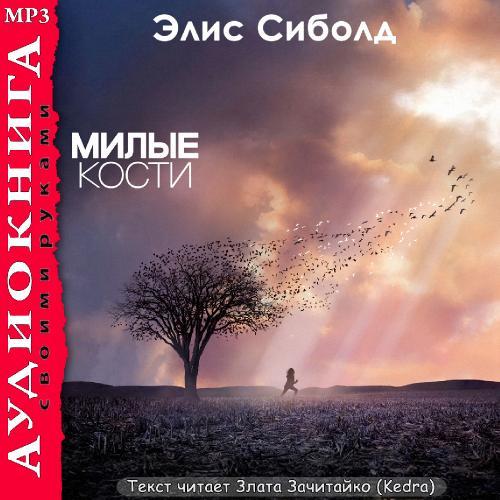 Сиболд Элис - Милые кости (2009) MP3 (Аудиокнига)