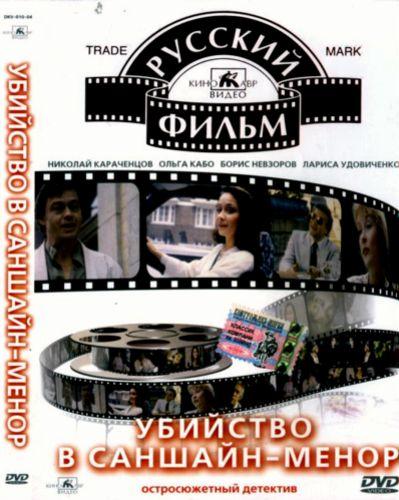 Убийство в «Саншайн-Менор» (1992) DVD5 / DVDRip