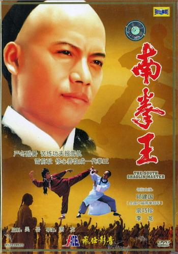 Мастер Южного Шаолиня / South Shaolin Master (1984) DVDRip