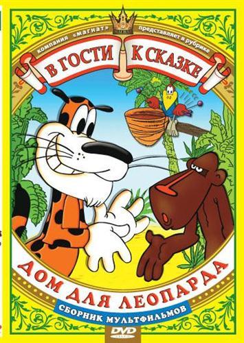 Дом для леопарда (1979 / DVDRip)