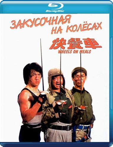 Закусочная на колесах / Wheels on Meals / Kuai can che (1984) BDRip-AVC 720p