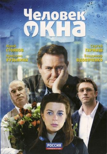 Человек у окна (2009) DVDRip