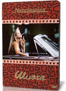 Шлюха / Whore (1991) DVDRip