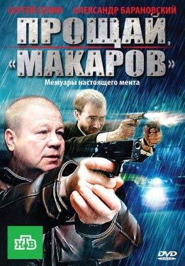 """Прощай, """"макаров""""!  (2011) DVDRip"""