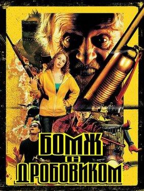 Бомж с дробовиком / Hobo with a Shotgun (2011) HDRip