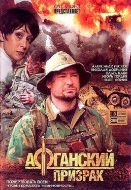 Афганский призрак - Небо над Кандагаром (2008) DVDRip