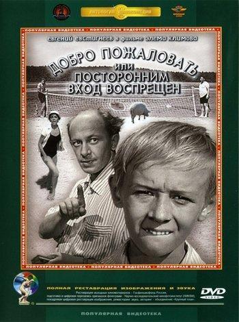 Добро пожаловать, или Посторонним вход воспрещен (1964) DVDRip