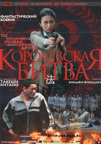 Королевская битва / Batoru rowaiaru / Battle Royale (2000) DVDRip