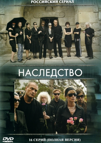 Наследство (16 серий) (2008) DVDRip