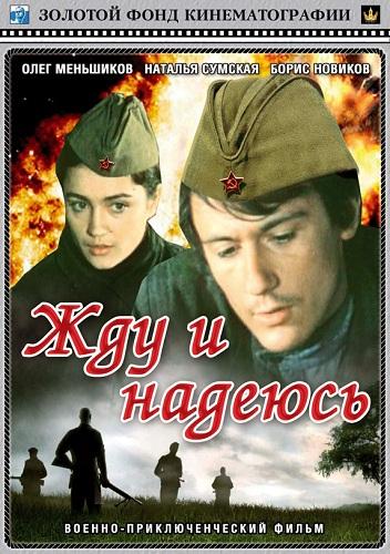 Жду и надеюсь (2 серии из 2) (1980) DVB