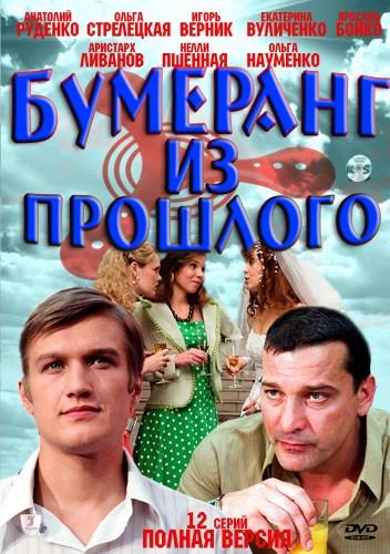 Бумеранг из прошлого (2009) DVDRip