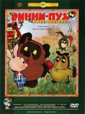 Винни-Пух и все, все, все... (1972) DVDRip
