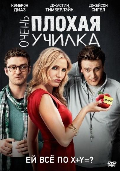 Очень плохая училка / Bad Teacher (2011) DVDRip/DVD5
