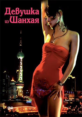 Девушка из Шанхая / Shanghai Baby (2007) DVDRip