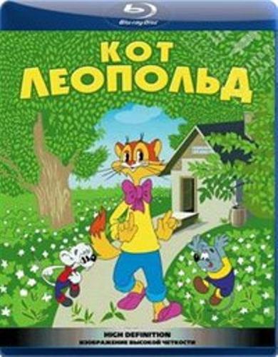 Приключения кота Леопольда (1975-1987 / DVDRip)