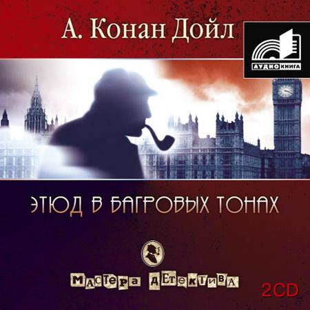 Конан Дойль Артур. Этюд в багровых тонах (аудиокнига, 2010) | mp3