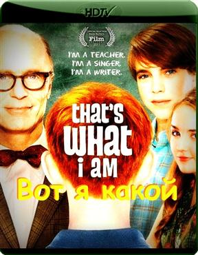 Вот я какой / That's What I Am (2011) HDRip-AVC