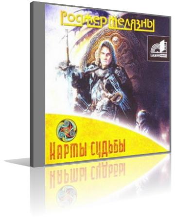 Желязны Роджер. Карты Судьбы (аудиокнига, 2007) | mp3