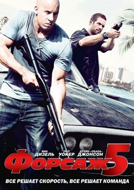 Форсаж 5 / Fast Five (2011) DVDRip-AVC