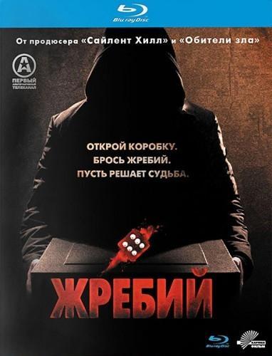 Жребий / Die (2010) BDRip