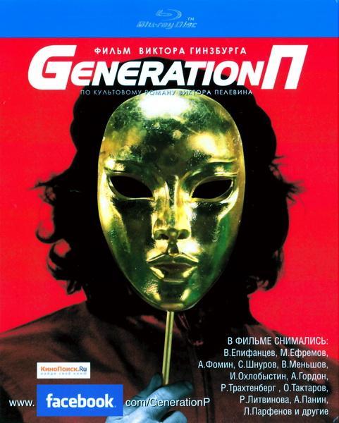 Generation П (2011) HDRip