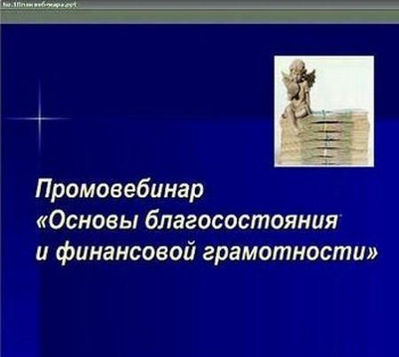 Основы благосостояния и финансовой грамотности (2010) mp3