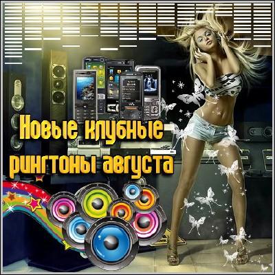 Новые клубные рингтоны августа (2011) mp3