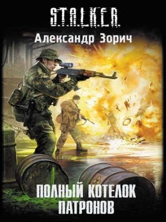 Зорич Александр - S.T.A.L.K.E.R. Полный котелок патронов (2011) MP3
