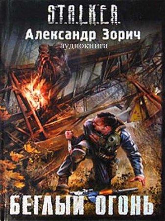 Зорич Александр — S.T.А.L.K.E.R. Беглый огонь (2010) MP3
