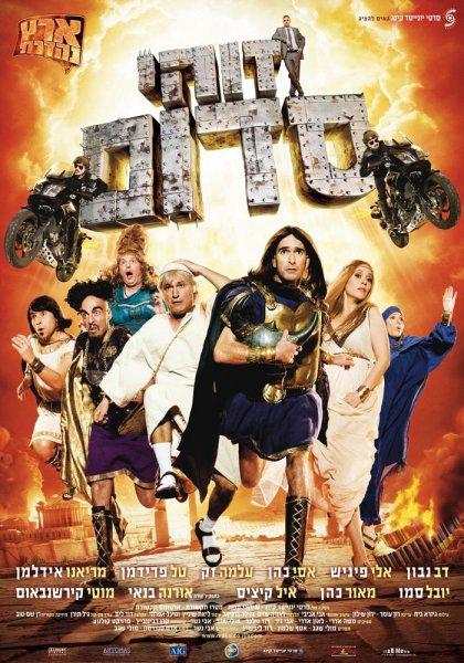 Это Содом / Zohi Sdom (2010) DVDRip