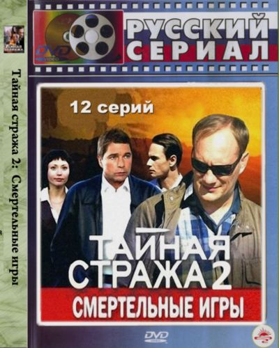 Тайная стража 2: «Смертельные игры» (2009) DVD5