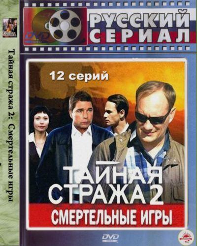 Тайная стража 2: «Смертельные игры» (2009) DVDRip