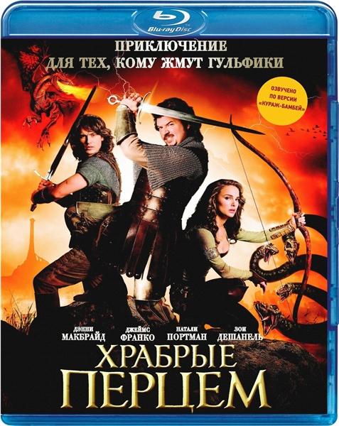 Храбрые Перцем / Your Highness (2011) HDRip